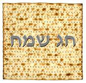 HAG SAMEACH
