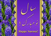 Elegant Happy Norooz Hyacinths