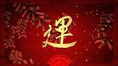 lucky calligraphy chinese new year background image