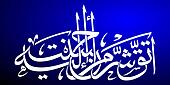 Islamic calligraphy background