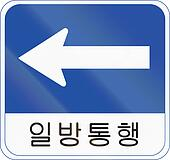 Korea Traffic Safety Sign with the words: One Way