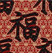 chinese Fu (good luck) seamless