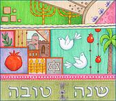 Shana Tova Greetings