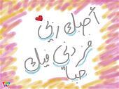 Loving Allah (God)