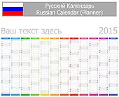 2015 Russian Planner Calendar with