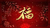 chinese new year blessing calligraphy