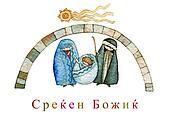 Merry Christmas in Macedonian