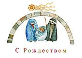 Merry Christmas in Russian