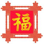 Chinese New Year glitter letter fu geometric pattern, red