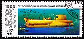 Canceled Soviet Union Postage Stamp Orange Server-2 Submarine Su