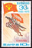 North Korean Propaganda Postage Stamp Chollima Chonma Flying Horse Workers