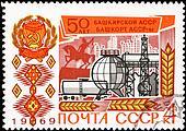 Canceled Soviet Russia Postage Stamp Propaganda Bashkir Autonomo