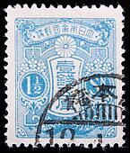Japan Vintage Postage Stamp