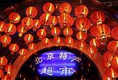 Bright group of Chinese lanterns.
