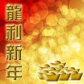 Chinese New Year Dragon Calligraphy with Blurred Background