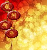 Chinese New Year Dragon Lanterns with Blurred Background