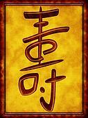 Symbol of longevity