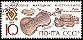 Belorussian Folk Music Instruments Postage Stamp