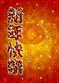 Chinese Happy New Year Greeting Text