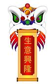 Chinese Lion Dance Colorful Ornate Head and Scroll with Text Wishing Prosperous Business Illustration Isolated on White Background