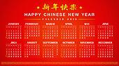 China calendar 2016