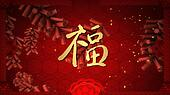 chinese new year blessing calligraphy background