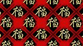 chinese new year blessing calligraphy wall paper