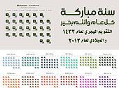 New year 2012 Calendar
