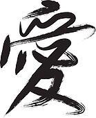 "Japanese hieroglyph handwriting "" love"""