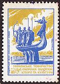 UKRAINE - CIRCA 1986: A post stamp printed in Ukraine shows monument to the founders of Kyiv: Kyi, Schek, Khoryv and their sister Lybid , Ukrainian Society for the Protection of historical and cultura