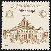 """UKRAINE - CIRCA 2011: A post stamp printed in Ukraine shows Orthodox Cathedral with the inscription in Ukrainian """"1000 Years of Saint Sophia Cathedral"""", circa 2011"""