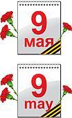 May 9 - leaf calendar