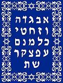Jewish hebrew alphabet design