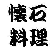 Japan Calligraphy Kaiseki cusine