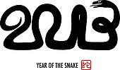 Chinese New Year 2013 Snake Calligraphy