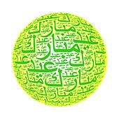 Arabic symbol
