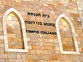 Jerusalem Italian Synagogue 2012