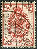 RUSSIA - 1883: shows Imperial Eagle and Post Horns