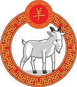 Chinese Zodiac Animal - Goat