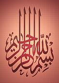 Bismillah (In the name of God) Arabic calligraphy text on red