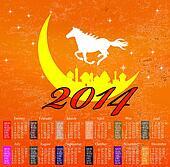 The New Year Horse. Calendar 2014