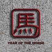 2014 Chinese Horse Symbol Stone Background Illustration