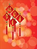 2014 Chinese Plaques with Prosperity Symbol Illustration